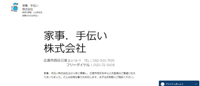 広島家事.手伝い株式会社