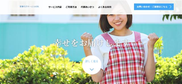 宮崎家事代行サービスKRK