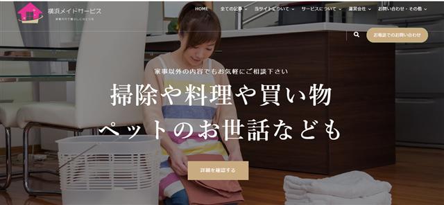 神奈川横浜メイドサービス