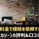 CaSy(カジー)の評判&口コミ