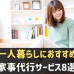 一人暮らしにおすすめの家事代行サービス