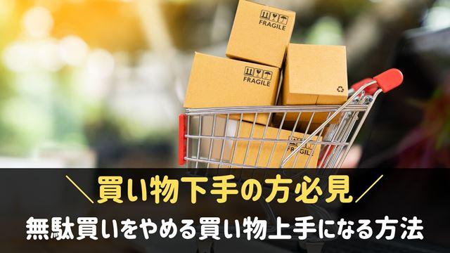 買い物下手が買い物上手になる方法