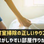 寝室掃除のやり方