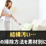 ソファの掃除方法