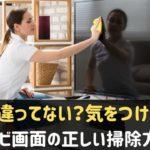 テレビ画面の掃除方法