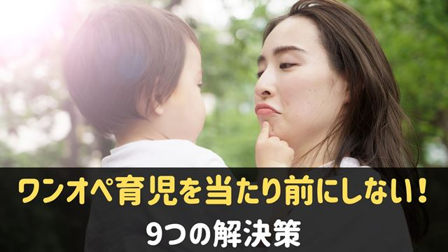 ワンオペ育児を当たり前にしない解決策!