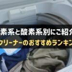 洗濯槽クリーナーのおすすめ人気ランキング
