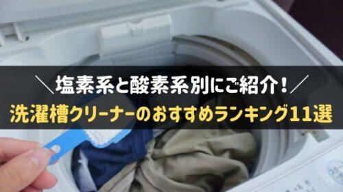 槽 おすすめ 洗濯 クリーナー