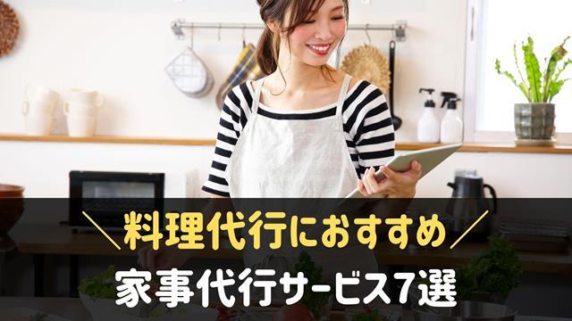 料理代行サービス