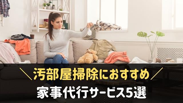 汚部屋掃除は家事代行サービスがおすすめ