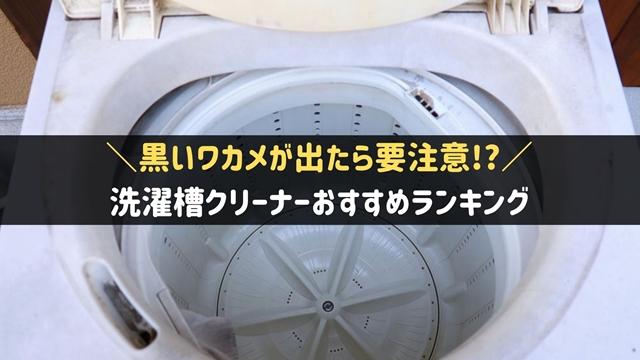 洗濯槽クリーナーおすすめランキング