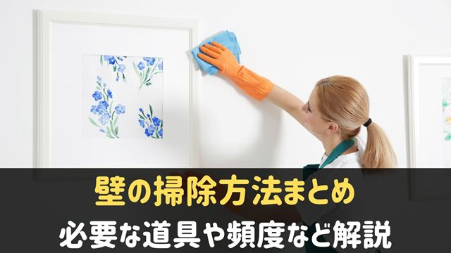 壁の掃除方法