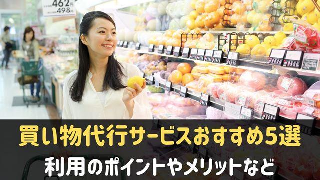 買い物代行サービスおすすめ5選!