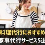 料理代行におすすめの家事代行サービス