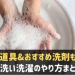 手洗い洗濯のやり方