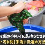 手洗い洗濯の方法