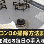 ガスコンロの掃除方法