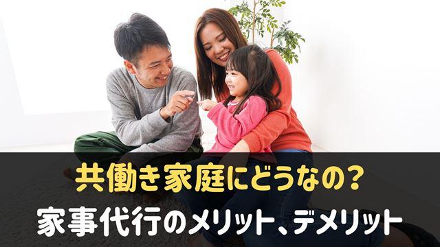 共働き家庭に家事代行サービスはどうなの?