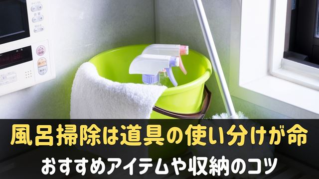 お風呂掃除におすすめの道具