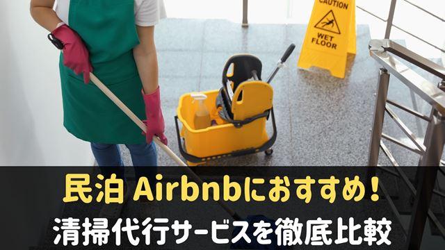 民泊・Airbnbの清掃代行サービス