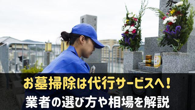 お墓掃除代行の料金相場や業者の選び方
