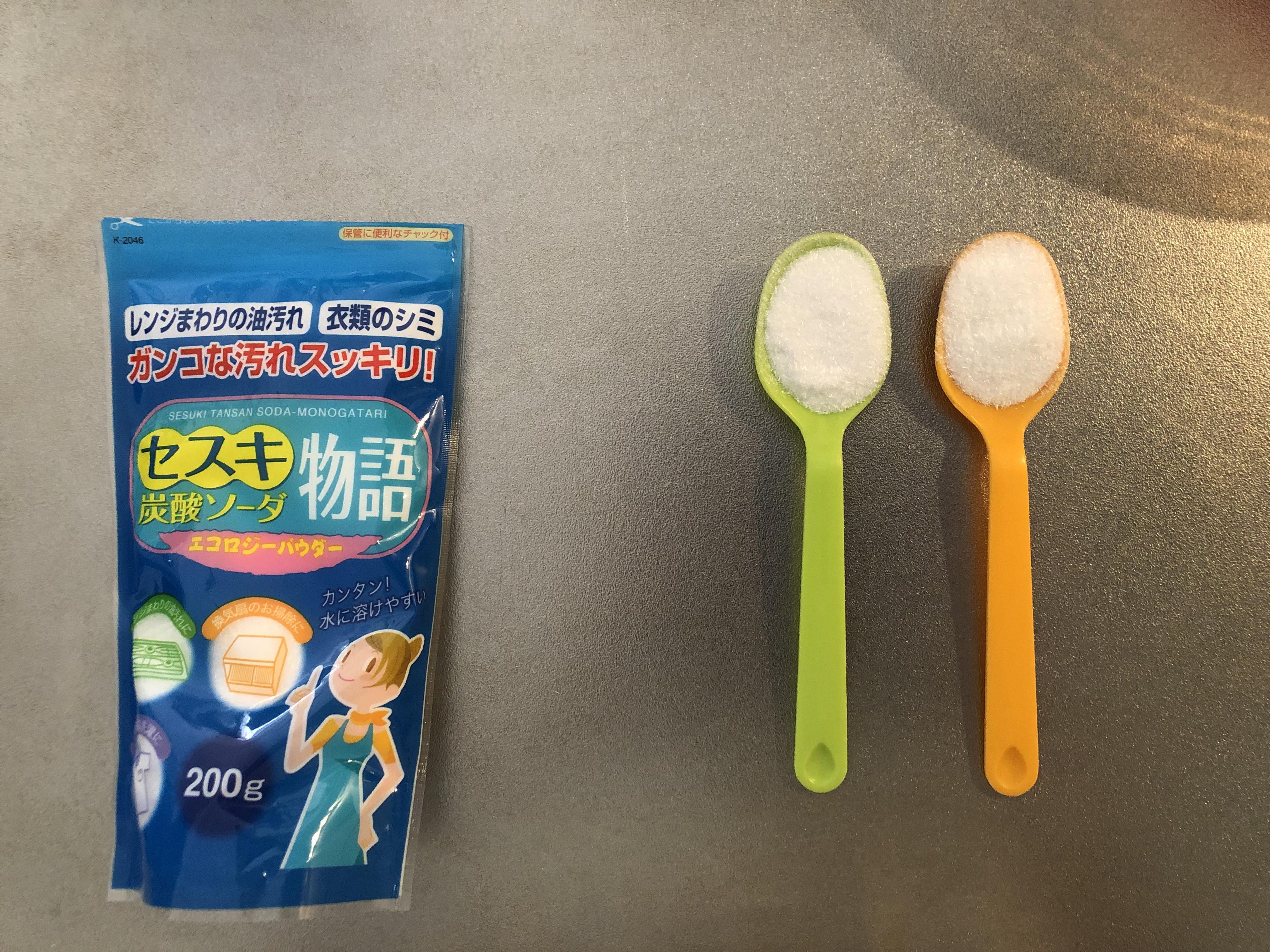 炭酸ソーダと重曹