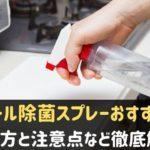 アルコール除菌スプレーのおすすめや使い方など徹底解説!