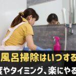 お風呂掃除の頻度、タイミング