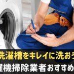 洗濯機掃除業者