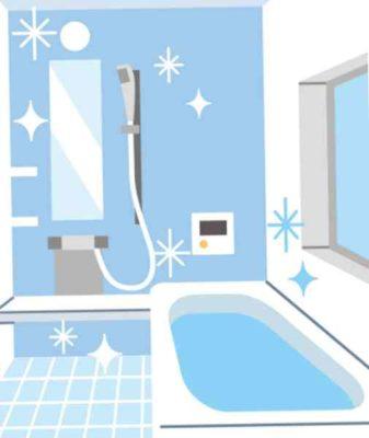 浴槽の保護