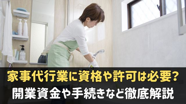 家事代行業は許可や届け出はいるの?開業方法やリスク
