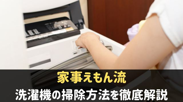 家事えもんの洗濯機(洗濯槽)掃除