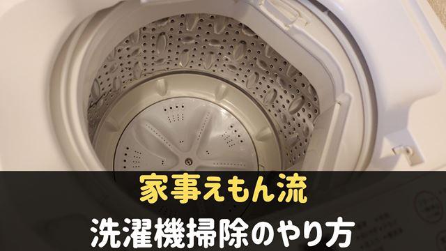 家事えもんの洗濯機掃除のやり方