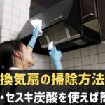 換気扇の掃除方法