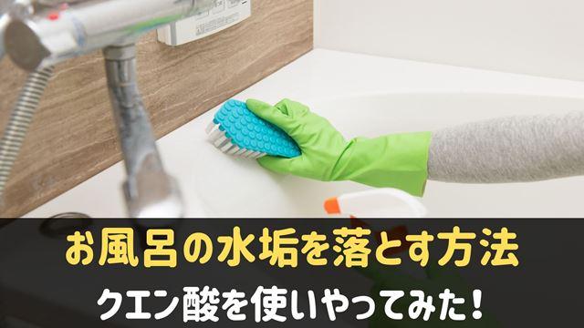 お風呂の水垢をクエン酸で落としてみた