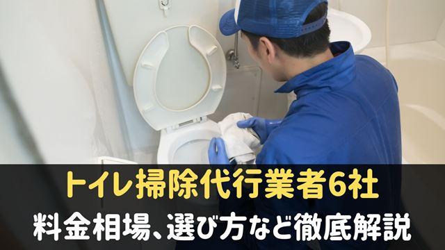 トイレ掃除業者