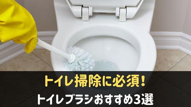 ブラシ おすすめ トイレ