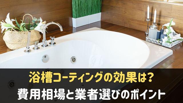 浴槽コーティングの効果や費用など徹底解説