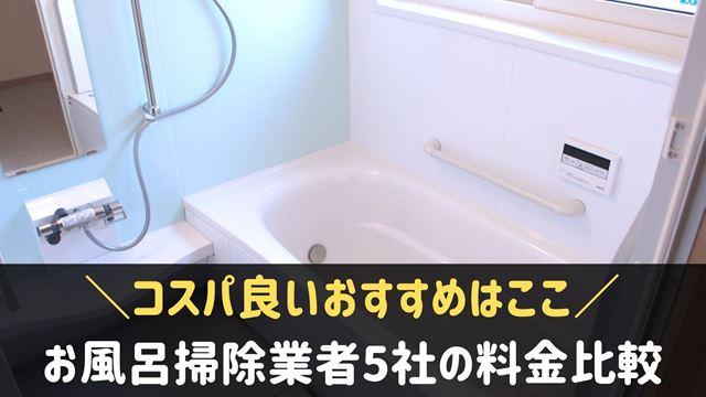 お風呂掃除業者おすすめ5社!料金を徹底比較
