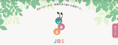 (株)ジャパンベビーシッターサービス