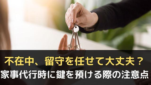 家事代行の鍵預かりサービス