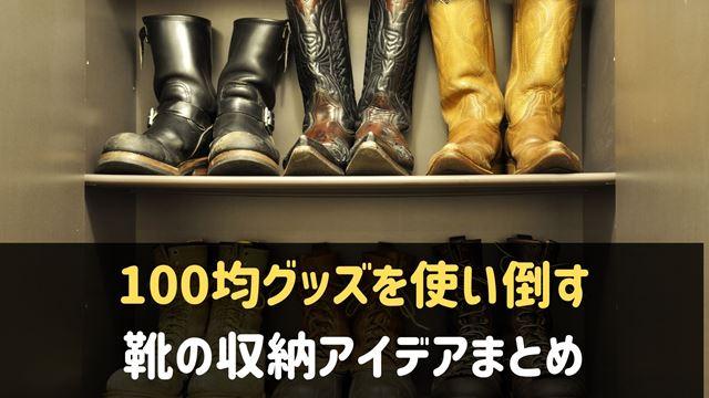 100均を使う靴の収納アイデア