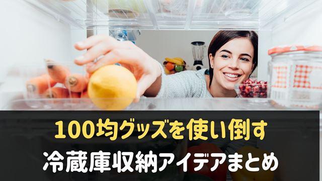 100均グッズを使う冷蔵庫収納アイデア