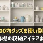 100均グッズを使った食器棚の収納アイデア