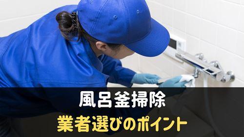 風呂釜掃除業者の選び方