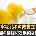 クエン酸の使い方