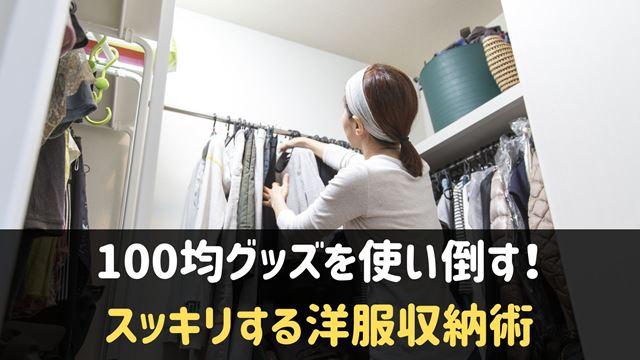 100均グッズを使う洋服収納術