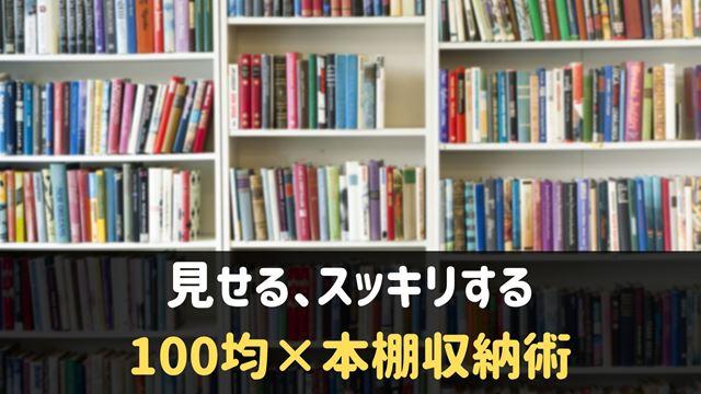 100均グッズを使った本棚収納