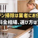 キッチン掃除業者