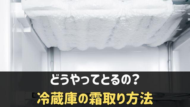 冷蔵庫の霜取り方法